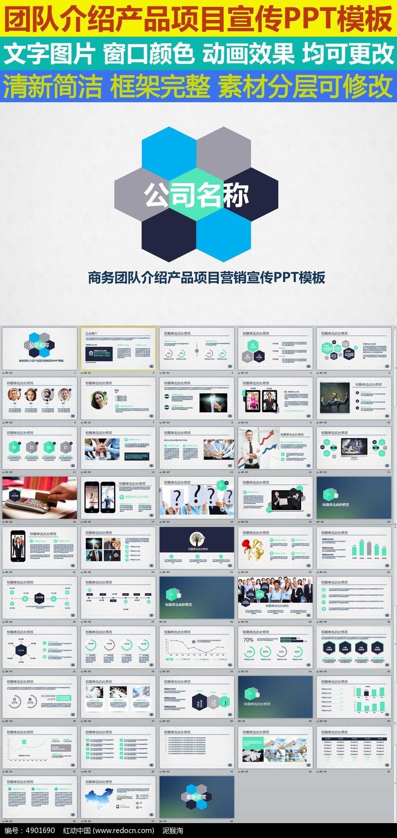 商务团队介绍产品项目营销宣传ppt模板