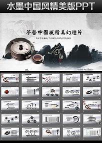 水墨中国风茶文化ppt动态模板