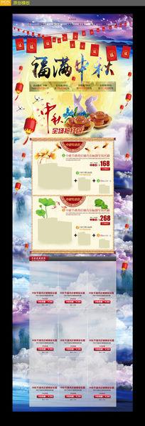 淘宝店铺中秋节首页通用模板