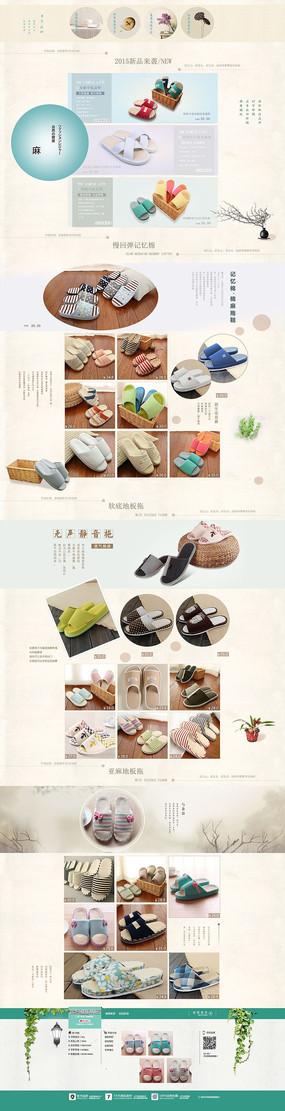 淘宝天猫女士棉拖鞋活动首页模板图片下载