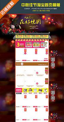 淘宝天猫月饼中秋节中秋佳节通用首页模板