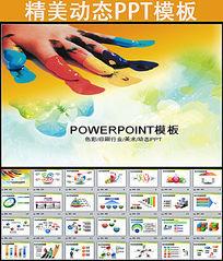 艺术抽象印刷行业PPT模板