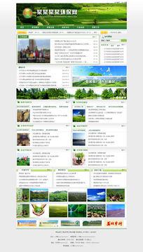 政府绿色环保网站设计