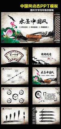 中国传统文化动态PPT模板