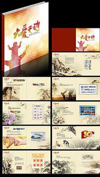 中国风大爱无边邮册设计 PSD