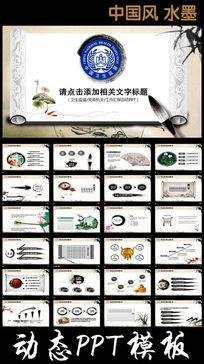 中国风卫生监督管理局工作计划动态PPT