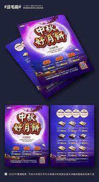 中秋节好月饼促销DM宣传单