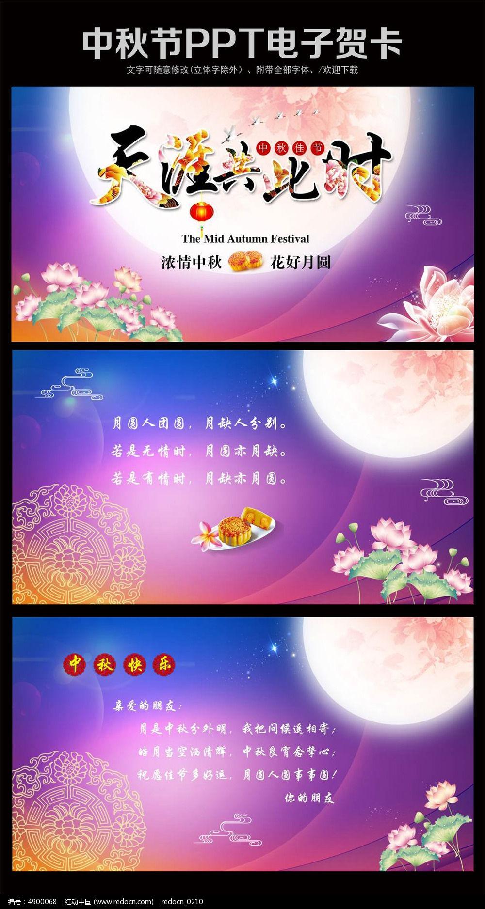 中秋节ppt电子贺卡模板图片