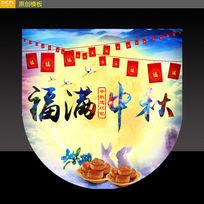 中秋节商场吊旗素材模板