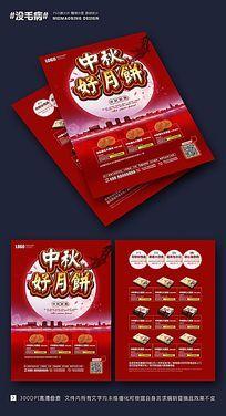 中秋节中秋月饼促销单张