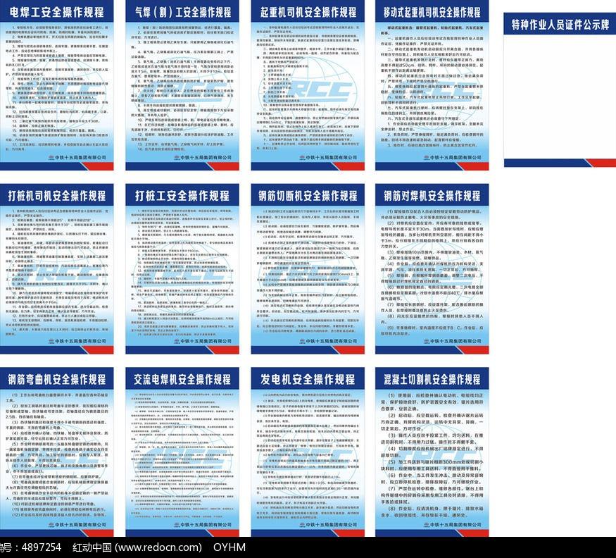 中铁十五局集团通知海报设计图片