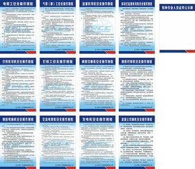 中铁十五局集团通知海报设计