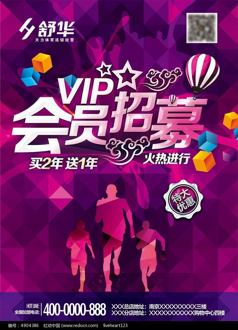 紫色健身会所会员招募海报模板