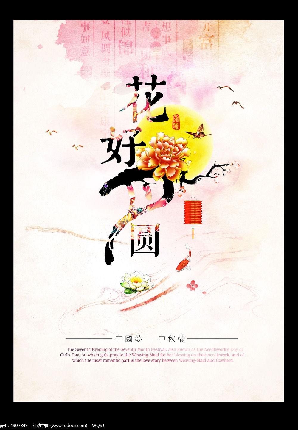 创意古风中秋节海报设计图片