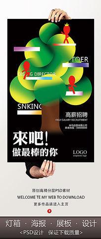 广告公司招聘海报模板