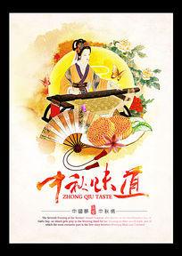 古风中秋月饼海报设计