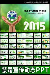 国家禁毒委员会禁毒宣传教育绿色PPT