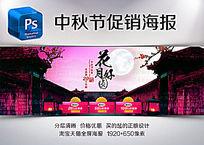 古色古香中秋节淘宝轮播海报
