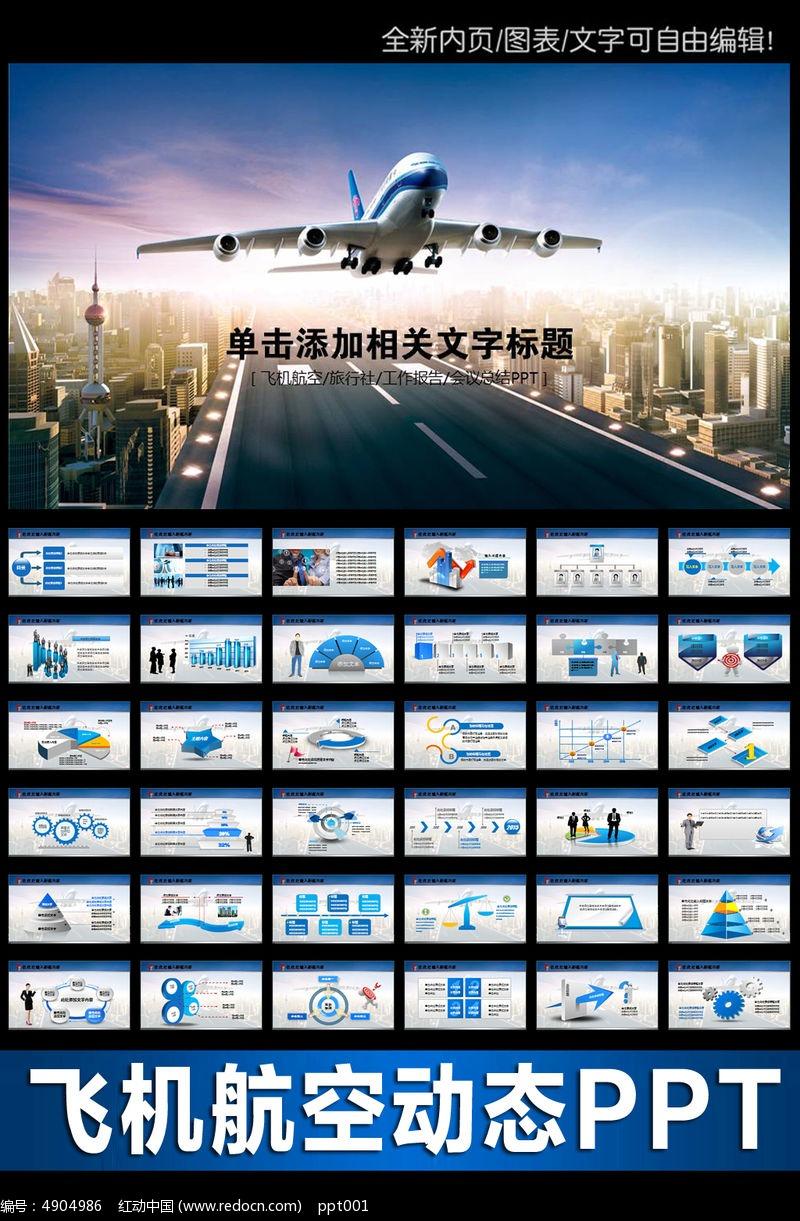 航空飞机运输动态ppt模板