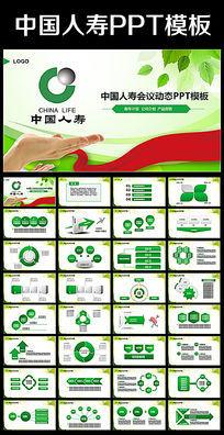 精美动态中国人寿保险公司PPT模板下载