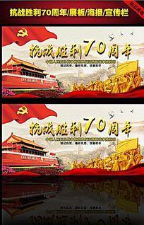 纪念反法西斯抗战胜利70周年宣传栏