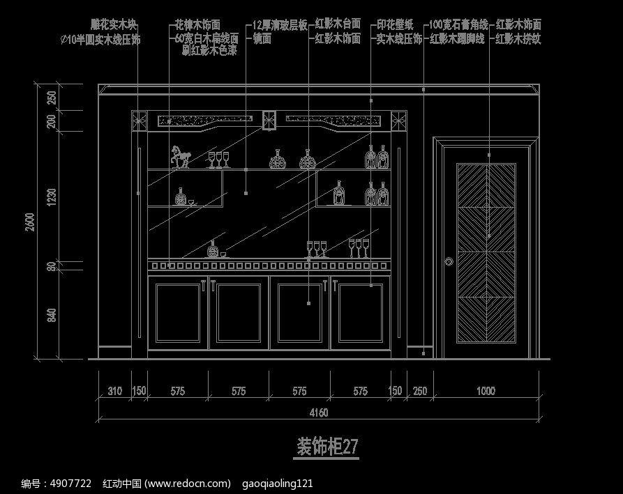 酒柜施工设计图纸