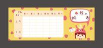 可爱卡哇伊卡通女孩小学课程表模板