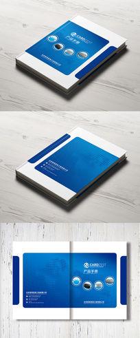 蓝色大气科技产品画册封面设计