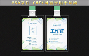 绿色清新科技工作证设计
