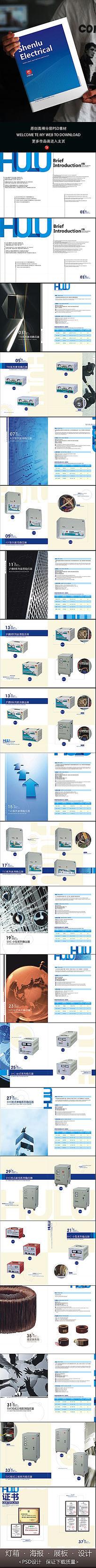 企业电器产品画册