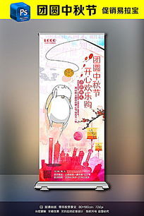 水彩风中秋节月饼X展架