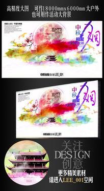 水彩墨炫目中秋节海报模版