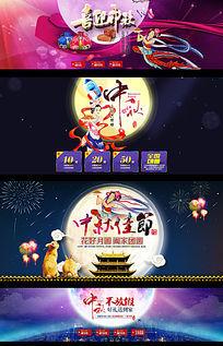 淘宝中秋节店铺首页海报轮播图片设计