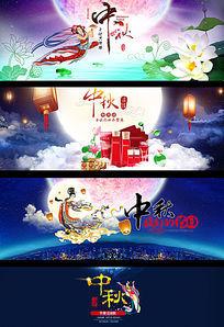 淘宝中秋节店铺首页海报设计