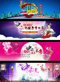 淘宝中秋节店铺首页轮播图片设计