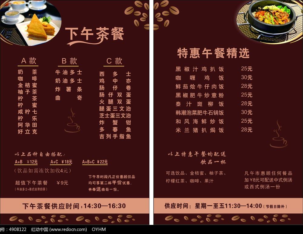 下午茶菜单设计