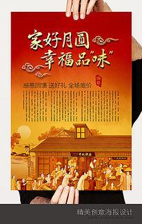 中国传统中秋月饼海报设计