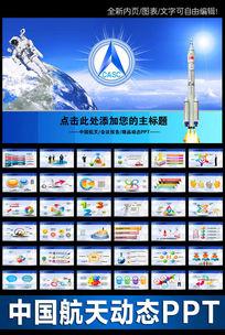 中国航空航天宇航探月卫星发射PPT