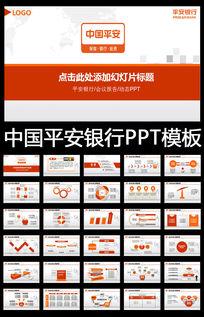 中国平安银行理财投资保险ppt模板