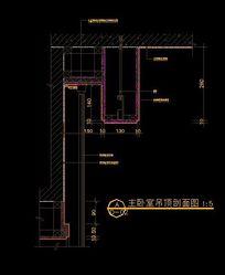 主卧室吊顶剖面图 CAD