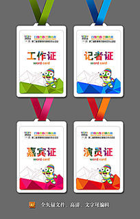2014南京青奥会工作证