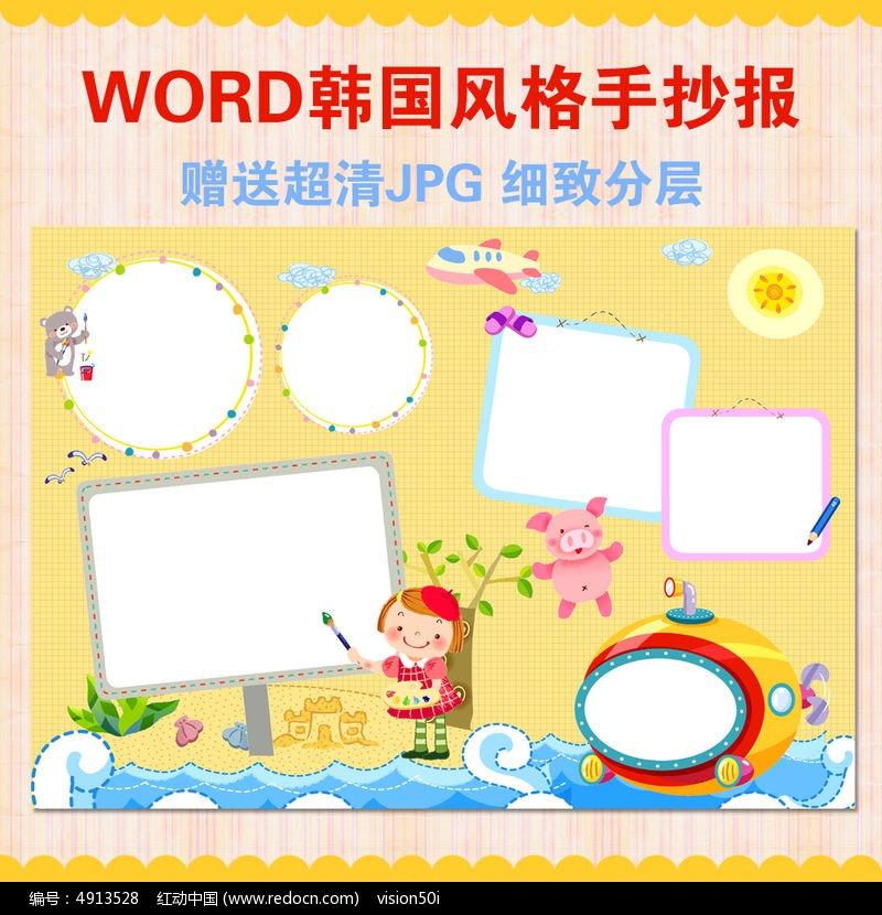 a3word电子小报手抄报通用模板
