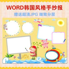 表  教师成长册成长档案记录袋word模板 word版小动物儿童成长档案