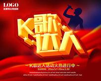 K歌达人海报设计