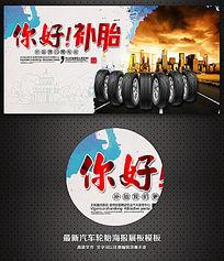 补胎创意广告中国风背景设计展板