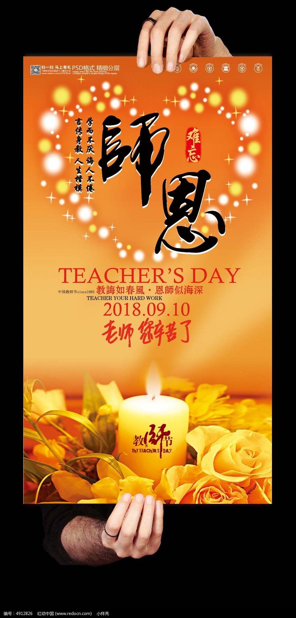 创意感恩教师节促销海报设计图片