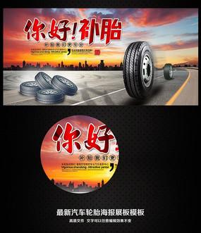 创意汽车轮胎广告展板