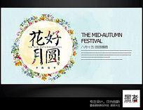 创意唯美花好月圆中秋节背景板设计