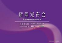 传媒公司云媒体电视超级娱乐家海报设计
