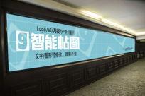 大厅形象展示VI场景智能贴图模板